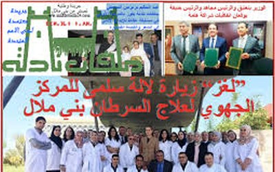 A newspaper article was published in Morocco in the national newspaper Milafattadla24 (accredited by UN)